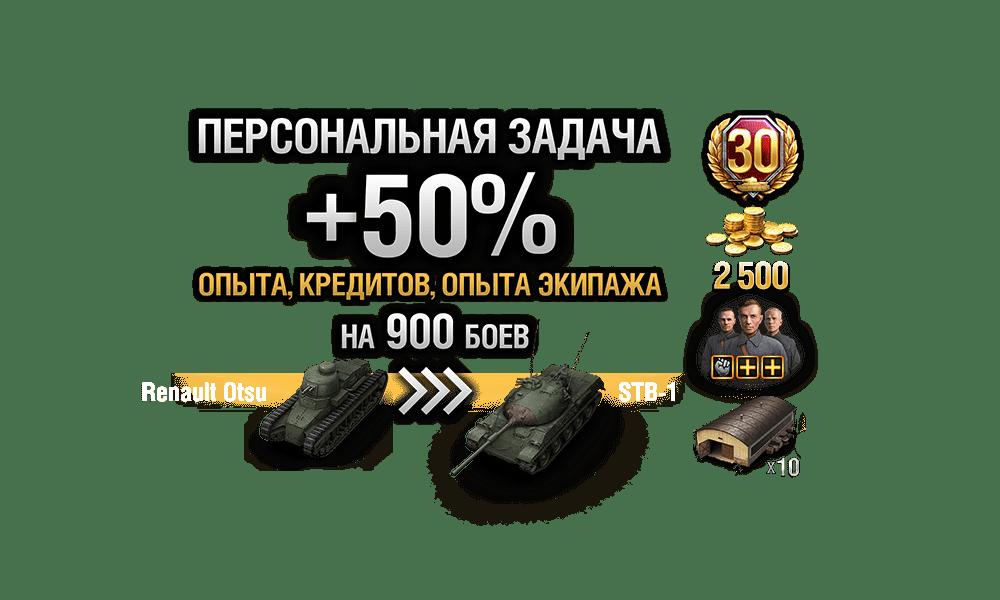 БЫСТРАЯ ПРОКАЧКА STB-1