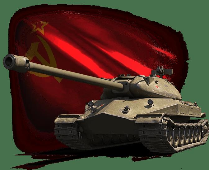 Премиум танк ОБЪЕКТ 260